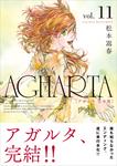 AGHARTA - アガルタ - 【完全版】 11巻 〔完〕-電子書籍