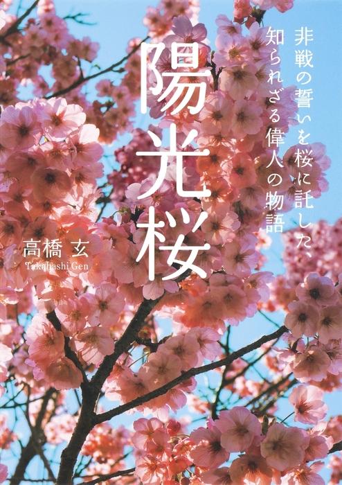 陽光桜 非戦の誓いを桜に託した、知られざる偉人の物語拡大写真
