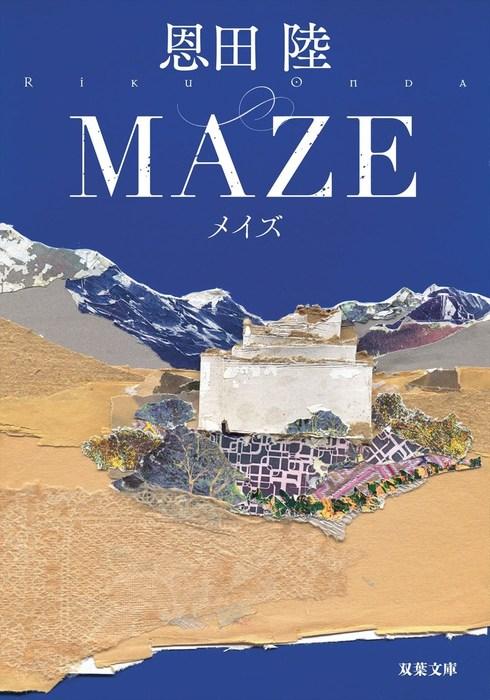 MAZE 新装版拡大写真