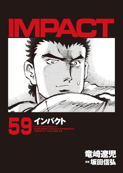 インパクト 59-電子書籍-拡大画像