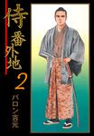 侍番外地 2-電子書籍