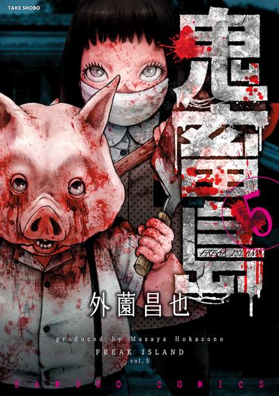 鬼畜島(5)-電子書籍