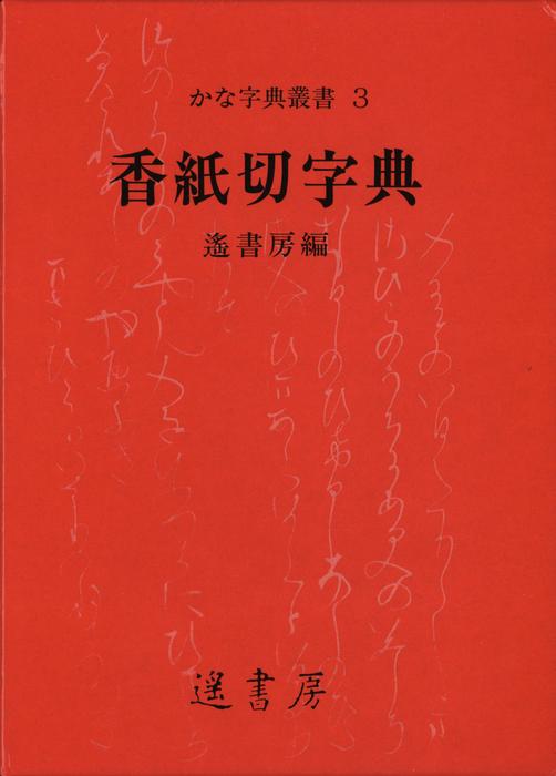 香紙切字典拡大写真