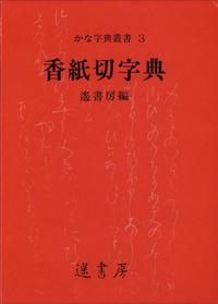 香紙切字典-電子書籍