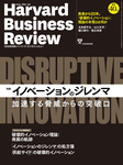 DIAMONDハーバード・ビジネス・レビュー 16年9月号-電子書籍
