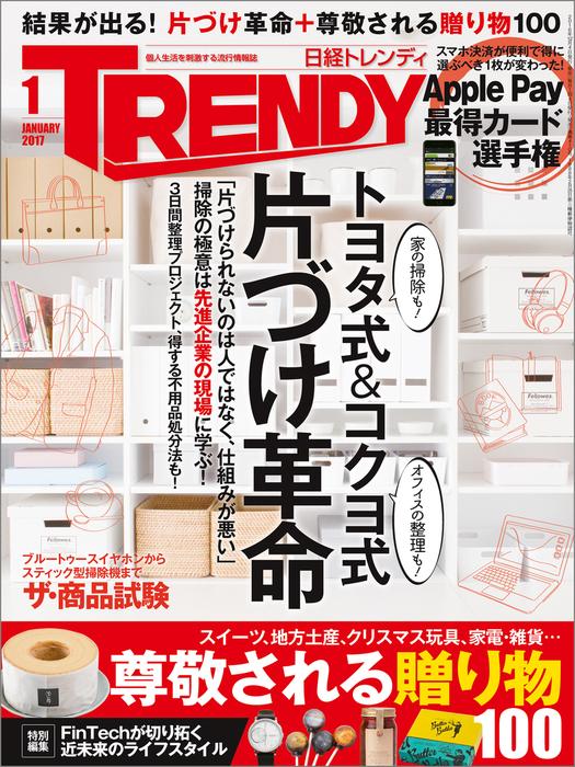 日経トレンディ 2017年 1月号 [雑誌]拡大写真