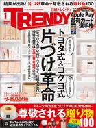 「日経トレンディ」シリーズ
