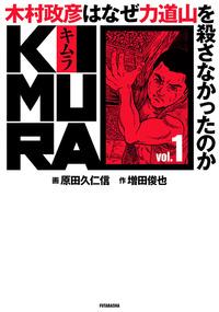 KIMURA~木村政彦はなぜ力道山を殺さなかったのか~ / vol.1-電子書籍