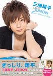 三浦翔平 meets JUNON-電子書籍