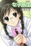 女子高生 Girls-High / 3-電子書籍