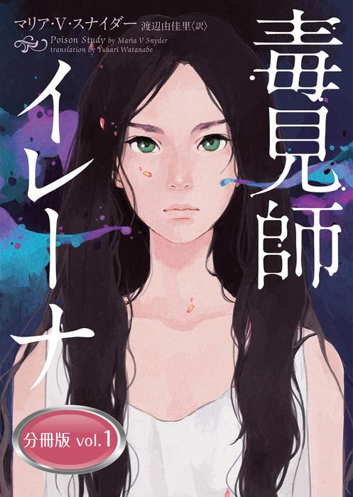 毒見師イレーナ 分冊版 vol.1拡大写真