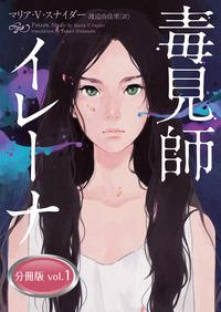 毒見師イレーナ 分冊版 vol.1