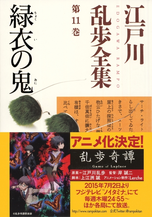 緑衣の鬼~江戸川乱歩全集第11巻~拡大写真