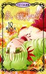 赤い蝶月の夜『フレイヤ連載』 18話-電子書籍
