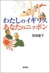わたしのイギリス あなたのニッポン-電子書籍