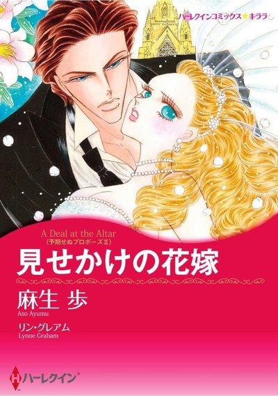 見せかけの花嫁-電子書籍
