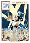 三つ目がとおる 手塚治虫文庫全集(4)-電子書籍