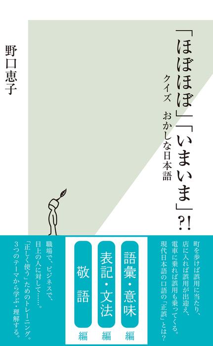 「ほぼほぼ」「いまいま」?!~クイズ おかしな日本語~拡大写真
