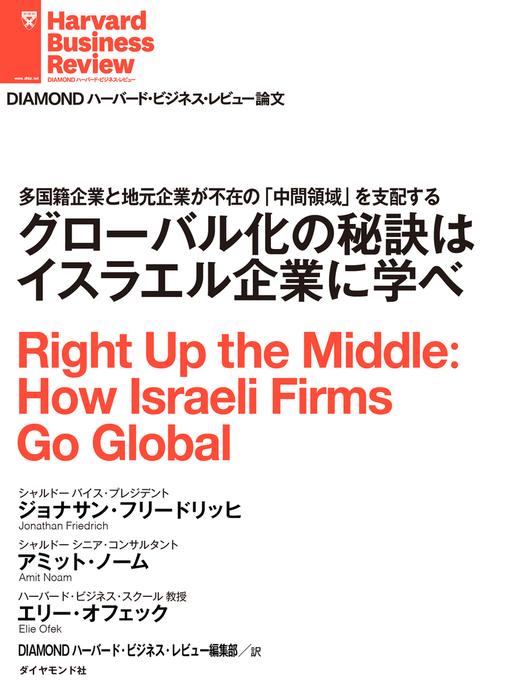グローバル化の秘訣はイスラエル企業に学べ拡大写真