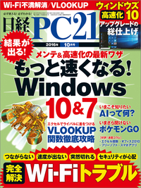 日経PC21 (ピーシーニジュウイチ) 2016年 10月号 [雑誌]