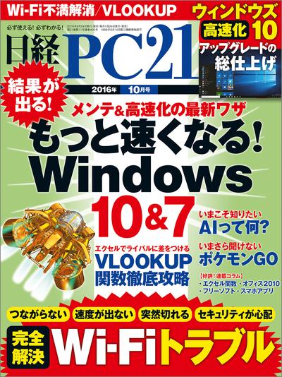 日経PC21 (ピーシーニジュウイチ) 2016年 10月号 [雑誌]-電子書籍