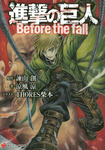 進撃の巨人 Before the fall-電子書籍