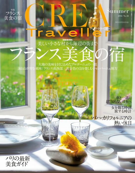 CREA Traveller 2014Summer NO.38拡大写真