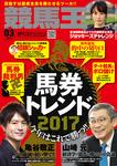 競馬王 2017年03月号-電子書籍