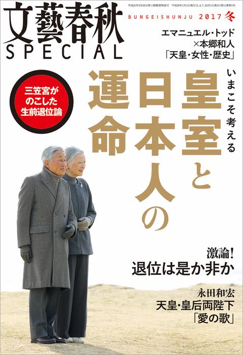 文藝春秋SPECIAL 電子版 2017年冬号-電子書籍-拡大画像