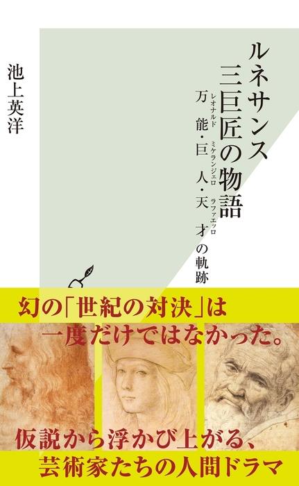 ルネサンス 三巨匠の物語~万能・巨人・天才の軌跡~拡大写真