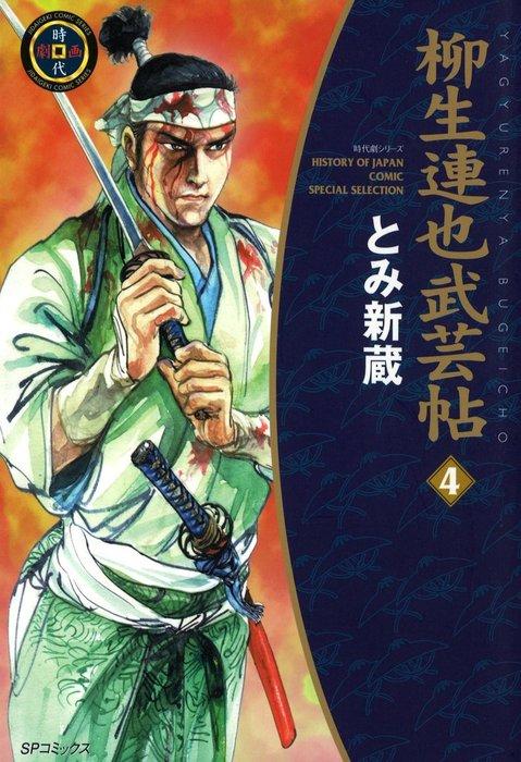 YAGYU RENYA, LEGEND OF THE SWORD MASTER Vol.4拡大写真