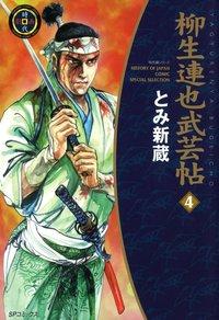 YAGYU RENYA, LEGEND OF THE SWORD MASTER Vol.4-電子書籍