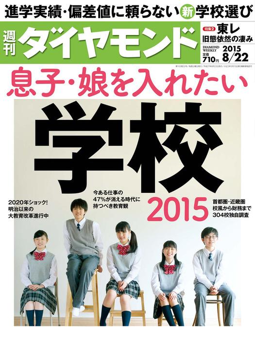 週刊ダイヤモンド 15年8月22日号-電子書籍-拡大画像