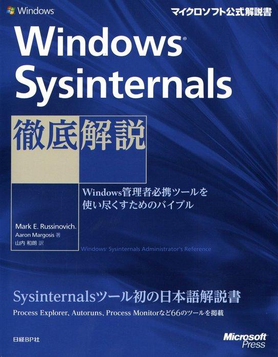 Windows Sysinternals徹底解説 Windows管理者必携ツールを使い尽くすためのバイブル-電子書籍-拡大画像
