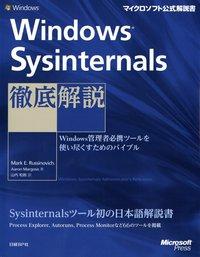 Windows Sysinternals徹底解説 Windows管理者必携ツールを使い尽くすためのバイブル-電子書籍