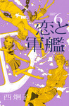 恋と軍艦(6)-電子書籍