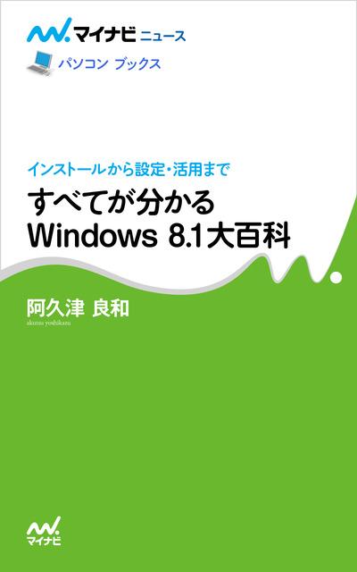 すべてが分かるWindows 8.1大百科-電子書籍