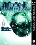 孤高の人 9-電子書籍