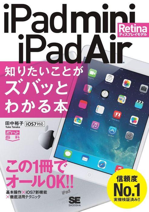 ポケット百科 iPad mini Retinaディスプレイモデル/iPad Air 知りたいことがズバッとわかる本拡大写真