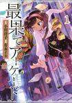 最果てアーケード(1)-電子書籍
