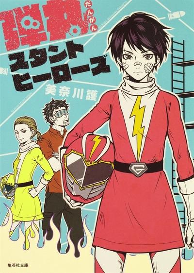 弾丸スタントヒーローズ-電子書籍