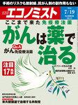 週刊エコノミスト (シュウカンエコノミスト) 2016年07月19日号-電子書籍