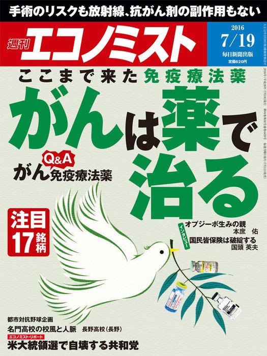 週刊エコノミスト (シュウカンエコノミスト) 2016年07月19日号拡大写真