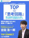 TOPの『思考回路』 株式会社クラウドワークス 代表取締役社長 兼 CEO 吉田浩一郎×TOP CONNECT-電子書籍