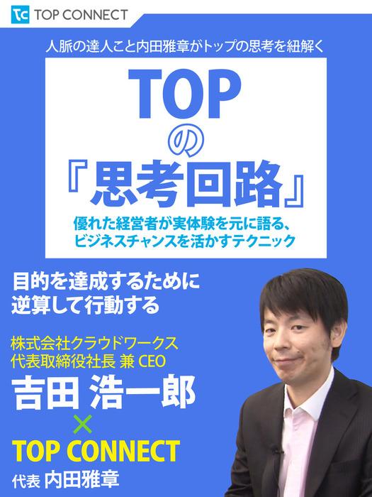 TOPの『思考回路』 株式会社クラウドワークス 代表取締役社長 兼 CEO 吉田浩一郎×TOP CONNECT拡大写真