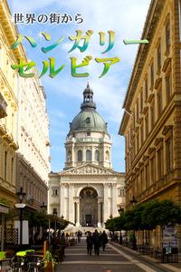 世界の街から ハンガリー・セルビア