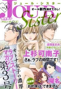 JOUR Sister / 3-電子書籍