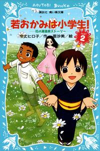 若おかみは小学生!(2) 花の湯温泉ストーリー