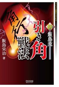 新・飯島流引き角戦法-電子書籍