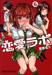 恋愛ラボ 6巻-電子書籍
